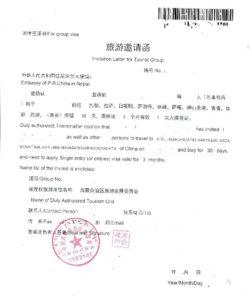 Group Visa Invitation Letter
