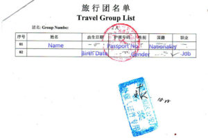 Guide to Tibet Travel Permit